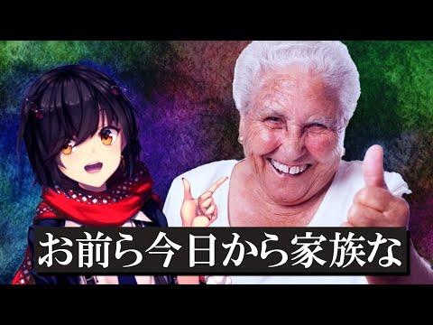【魔女の家】こぶしで抵抗する81歳!家族になろうよ。【ましろ/にじさんじ】