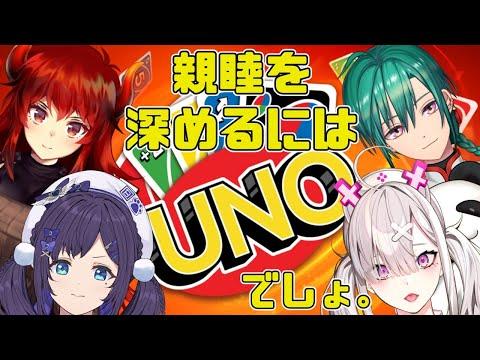 【UNO】ウノ警察だ!!!ウノ言い忘れ罪で2枚追加!!!!!【相羽ういは/ドーラ/緑仙/健屋花那】