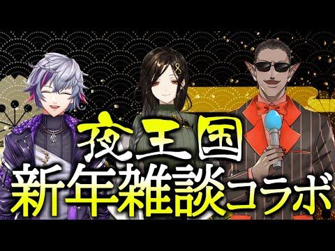 【夜王国】新年雑談コラボ【グウェル・オス・ガール/白雪巴/不破湊】