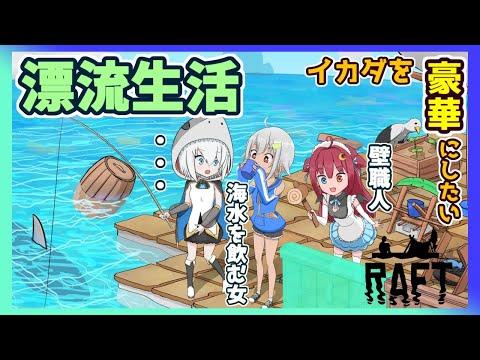 【Raftコラボ】#2 不安しかない漂流生活~イカダを豪華にしたい~【アルス・アルマル/にじさんじ】