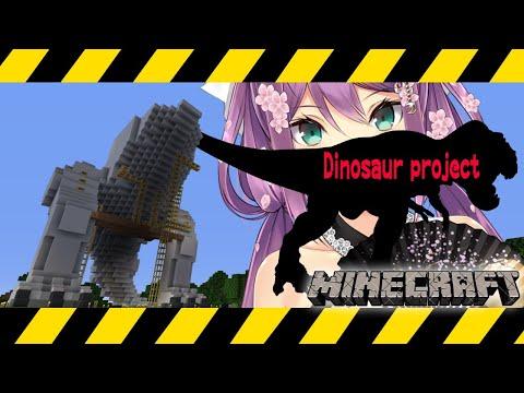 【Minecraft】恐竜創作 PART9#187【にじさんじ/桜 凛月】