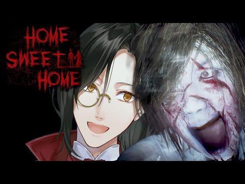 【ホラー実況】ゲームタイトルが完全に嘘【Home Sweet Home】#シェリン・バーガンディ/にじさんじ