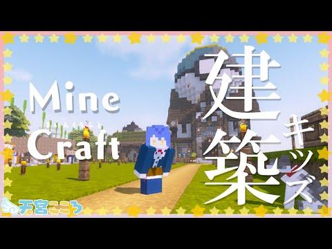 【Minecraft】建築どんどんすきになる。【天宮こころ/にじさんじ】