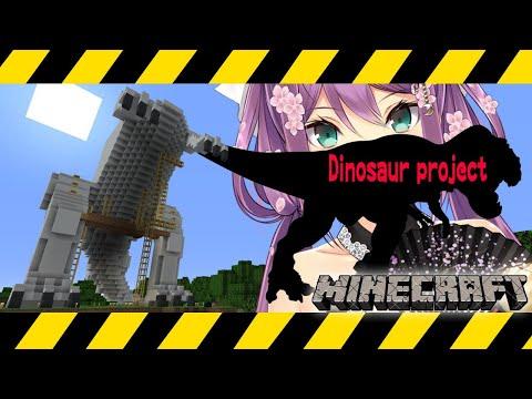 【Minecraft】恐竜創作 PART10#188【にじさんじ/桜 凛月】