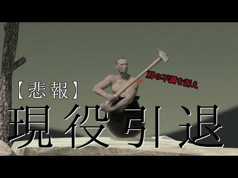 【悲報】壺おじさん、肩の不調を訴え現役引退【三枝明那 / にじさんじ】