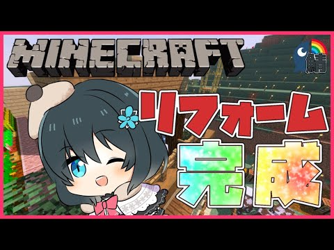 【Minecraft】旅館の離れの内装建築する☆後編【小野町春香/にじさんじ/ #にじ鯖】