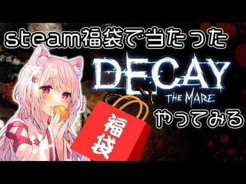 【Decay: The Mare】福袋で当たった謎のホラーゲームやってみる(◎_◎;)【にじさんじ/椎名唯華】