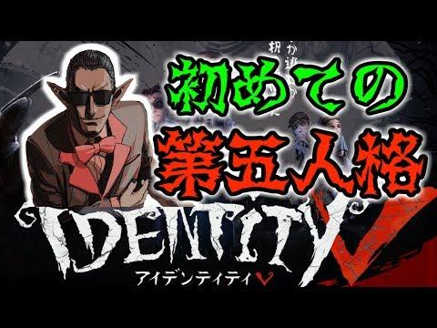 【Identity V】初めての第五人格【グウェル・オス・ガール / にじさんじ】