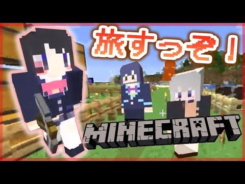 【Minecraft】にじさんじ王国を旅しながらしゃべるんだ【風来のJK組】