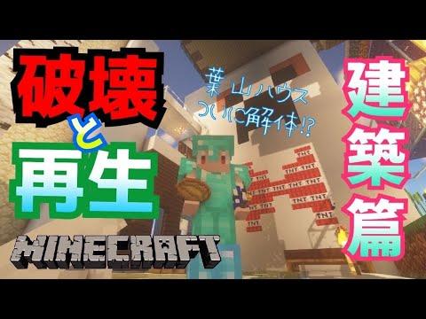 【Minecraft】ハ山ハウスを破壊し、再生します!!!【葉山舞鈴/にじさんじ】