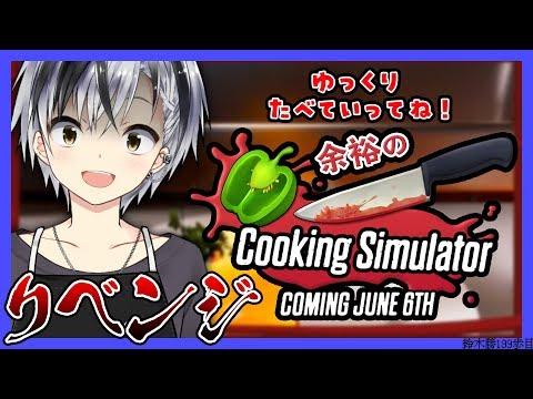 【Cooking Simulator】マスのオーブン焼き(マスぬき)【鈴木勝/にじさんじ】