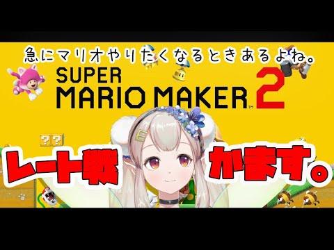 【マリオメーカー2】今の時期ってもしかして勝ちやすかったりしないですかね【にじさんじ/える】