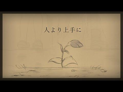 人より上手に /coverd by 黒井しば