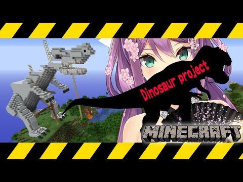 【Minecraft】恐竜創作 PART12#190【にじさんじ/桜 凛月】