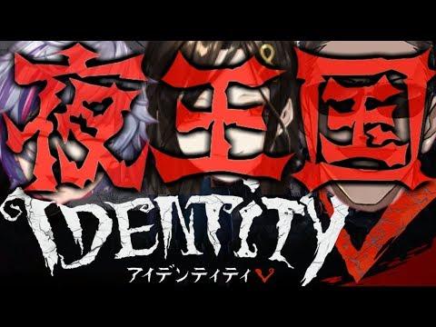 【IdentityV】夜王国第五人格【グウェル・オス・ガール / にじさんじ】