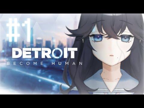 【Detroit: Become Human】#1 学習型AI、ついにアンドロイドになる【出雲霞/にじさんじ】
