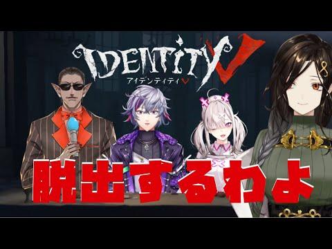 【第五人格】健屋さん参戦!目指せ4逃げ!【白雪 巴/にじさんじ】