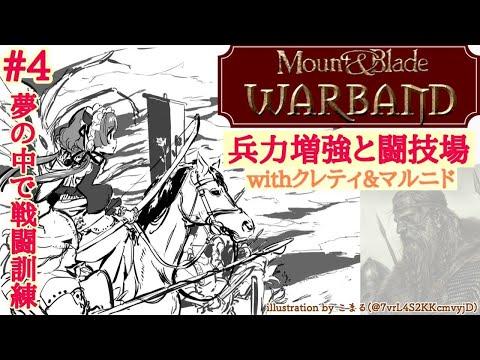 #4【#Mount & Blade: Warband】兵力増強と闘技場withクレティ&マルニド〈夢の中で戦闘訓練〉【#エリーコニファー/#にじさんじ】