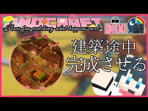 【Minecraft】やり残した建築をおわらせる!【小野町春香/にじさんじ/ #にじ鯖】