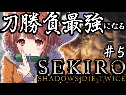 【SEKIRO/隻狼】鎧のおっちゃんの後から?次はなんだー!【ラトナ・プティ/にじさんじ】