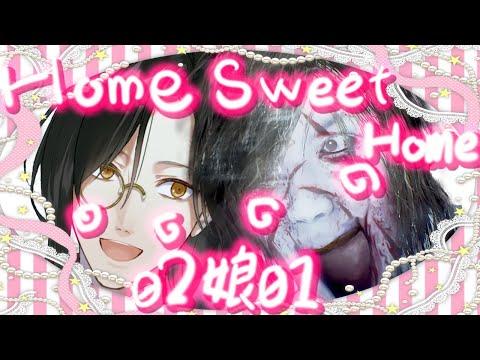 【ホラー実況】ビビらない!!!謎解きも任せろい!!!【Home Sweet Home】シェリン/にじさんじ