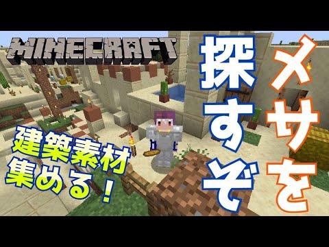 【Minecraft】メサを探したい!!!【葉山舞鈴/にじさんじ】