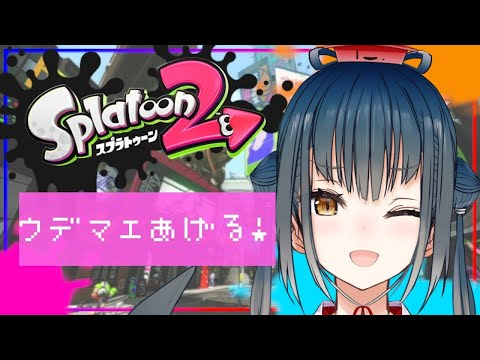 【Splatoon2】ウデマエC-からの脱出【にじさんじ/山神カルタ】