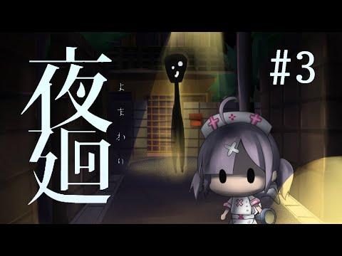 【夜廻】機材トラブルにつきゲーム変更してお送りいたしました【健屋花那/にじさんじ】