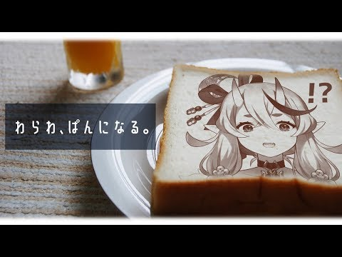 【I am Bread】わらわ、ぱん になる。【 竜胆 尊 / にじさんじ】