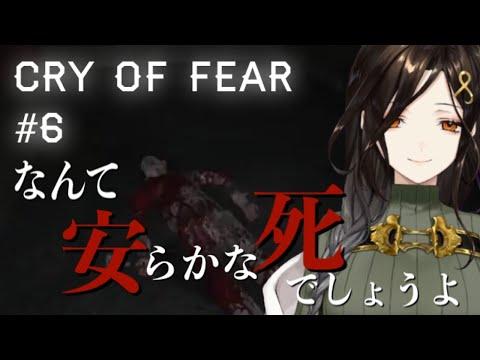 【ホラーFPS】殺戮白雪の「Cry of Fear」#6【白雪 巴/にじさんじ】