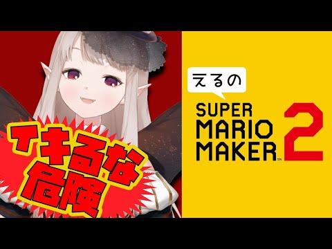 【マリオメーカー2】この実力でハマったなんて言えないメーカー【にじさんじ/える】