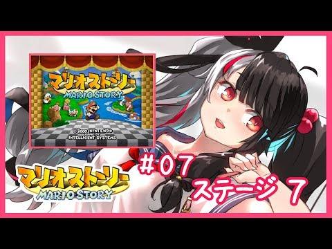 #07【マリオストーリー】夜見と一緒にマリオストーリーやってくよ!(ステージ7)【夜見れな/にじさんじ】