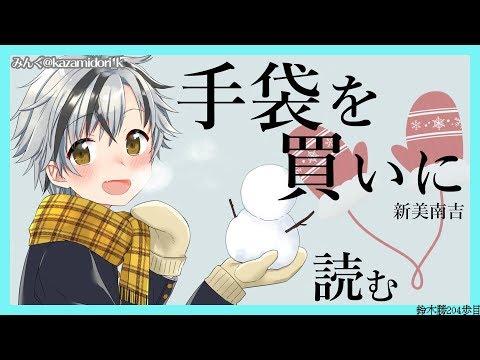 深夜の読書会2 新美南吉「手袋を買いに」【鈴木勝/にじさんじ】