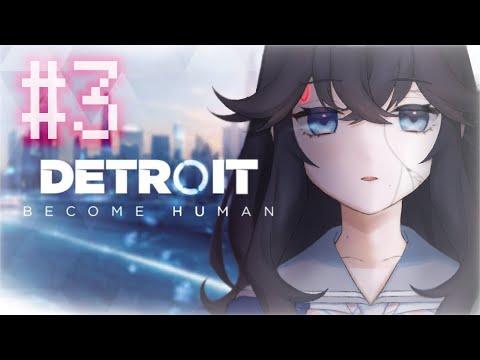 【Detroit: Become Human】#3 AIはアンドロイドと人間を平等に導けるのか 【出雲霞/にじさんじ】