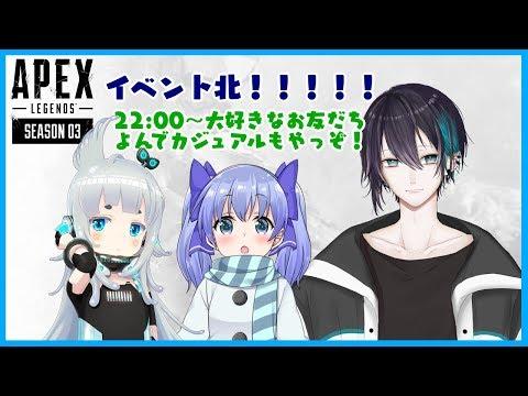 【APEX】イベントきちゃああ!まゆゆいくぞおおお!!22:00〜ゆげぽよもくる!【にじさんじ/勇気ちひろ】