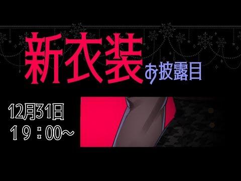 【新衣装お披露目】みんなのおかげ!いつもありがとう~!【にじさんじ/葉加瀬冬雪】