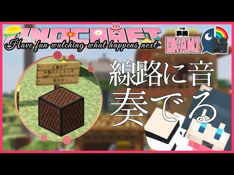 【Minecraft】四角い世界で音楽を奏でたくなったんだ【小野町春香/にじさんじ/ #にじ鯖】