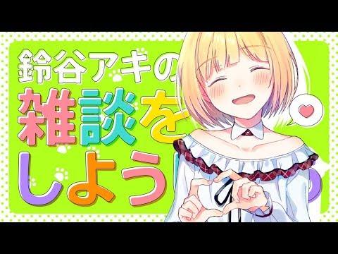 朝の雑談をしようしよう99🐈たぬき色とクレーンゲームでかぷっ【にじさんじ/鈴谷アキ】