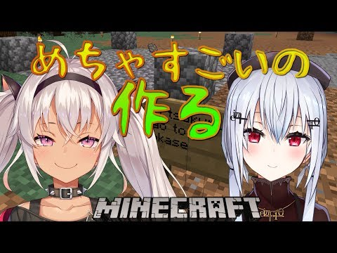 【Minecraft(マインクラフト)】なんかSUGOI【魔使マオ/葉加瀬冬雪/にじさんじ】