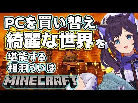 【Minecraft】ついにデスクトップに買い替えました【相羽ういは/にじさんじ】