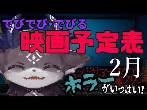 2月! 良質ホラー祭! 映画予定表【にじさんじ/でびでび・でびる】