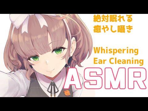 【ASMR/Binaural】高音質で絶対眠れる囁き吐息・安眠耳かき Sleep, Relax【Whispering,Ear Cleaning/Dummy Head Mic KU100/睡眠導入】