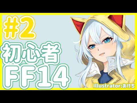 【FF14#2】Ridill鯖🌱ひよっこ光の戦士【雪城眞尋/にじさんじ】