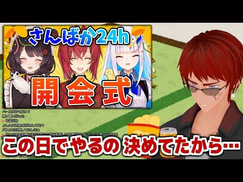 【裏話】リゼ皇女と剣盾にじさんじ杯【天開司】