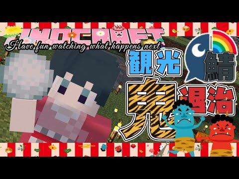 【Minecraft】鬼(ゾンビ)は外!福は内!にじ鯖に幸あれ【小野町春香/にじさんじ/ #にじ鯖】
