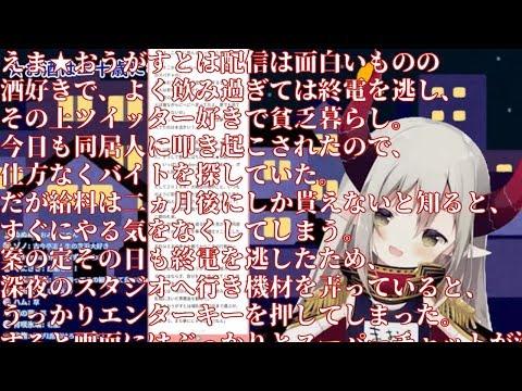 落語「芝浜(えま★おうがすとVer)」を朗読する魔王様