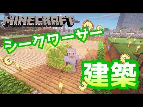 【Minecraft】シークワーサーハウス建築するぞ!!!【葉山舞鈴/にじさんじ】