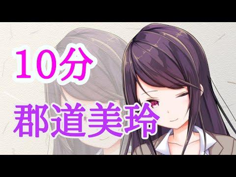 配信切り抜き  10分でわかる郡道美玲〜ダイジェスト編〜