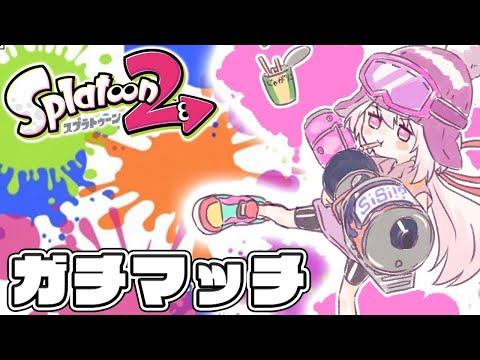 【スプラトゥーン2】ガチマッチやる!!線まで行かせて!!!!!【椎名唯華/にじさんじ】