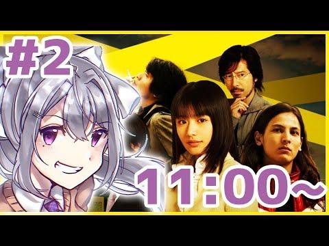 【11:00〜#2】CANAAN勢が初見で救ってみる【428~封鎖された渋谷で~】